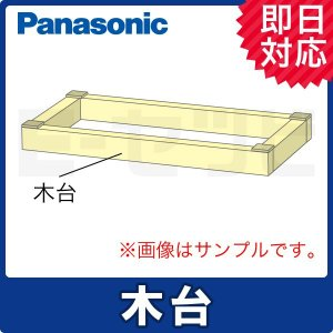 AD-NMN1264 パナソニック 木台 床置形用 P112〜P160形 部材 業務用エアコン