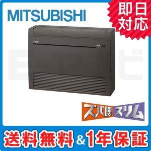 大特価のハウジングエアコン/クレジット決済OK/送料無料 三菱電機 床置形 40クラス(14畳程度)...