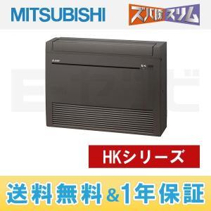 大特価のハウジングエアコン/クレジット決済OK/送料無料 三菱電機 床置形 56クラス(18畳程度)...