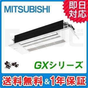 ハウジングエアコン MLZ-GX4017AS-wood 三菱...