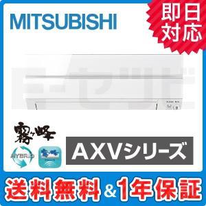 ルームエアコン MSZ-AXV5618S-W 三菱電機 霧ケ...