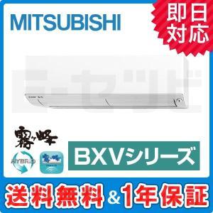 ルームエアコン MSZ-BXV2218-W 三菱電機 霧ケ峰...
