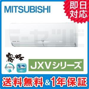 ルームエアコン MSZ-JXV6318S-W 三菱電機 霧ケ...