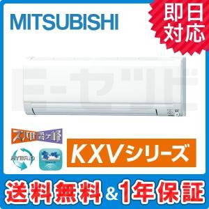 ルームエアコン MSZ-KXV2518-W 三菱電機 ズバ暖...