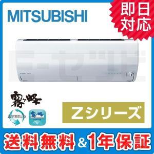 ルームエアコン MSZ-ZXV5618S-W 三菱電機 霧ケ...