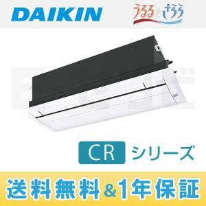 S28RCRV-cleaner-color ダイキン CRシリーズ 天井埋込カセット形 シングルフロ...