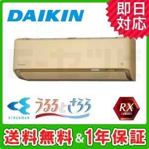 S36XTRXS-C ダイキン RXシリーズ 壁掛形 シングル 12畳程度 単相100V 室内電源 ...