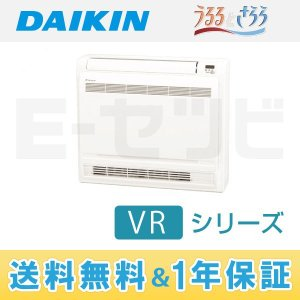 大特価のハウジングエアコン/クレジット決済OK/送料無料 ダイキン 床置形 40クラス(14畳程度)...
