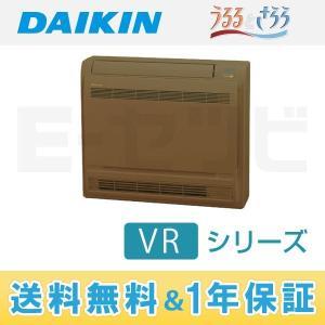 大特価のハウジングエアコン/クレジット決済OK/送料無料 ダイキン 床置形 56クラス(18畳程度)...