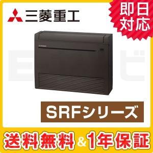 SRF50X2-SET-B 三菱重工 SRFシリーズ 床置形 16畳程度 単相200V ワイヤレス ...