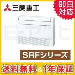 SRF50X2-SET-W 三菱重工 SRFシリーズ 床置形 16畳程度 単相200V ワイヤレス ...