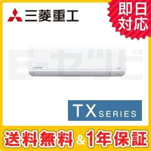 SRK56TX2-W 三菱重工 TXシリーズ 壁掛形 18畳程度 シングル 単相200V ワイヤレス...