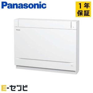 大特価のハウジングエアコン/クレジット決済OK/送料無料 パナソニック 床置形 40クラス(14畳程...