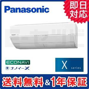 ルームエアコン XCS-568CX2-W/S パナソニック ...