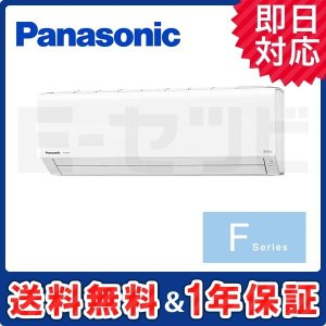 XCS-569CF2-W/S パナソニック Fシリーズ 壁掛形 18畳程度 シングル 単相200V ...