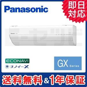 XCS-569CGX2-W/S パナソニック GXシリーズ 壁掛形 18畳程度 シングル 単相200...