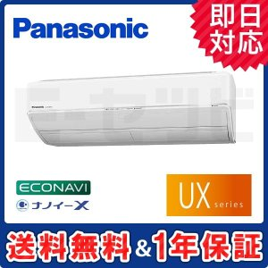 ルームエアコン XCS-UX407C2-W/S パナソニック...