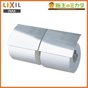 INAX LIXIL 2連紙巻器 FKF-60F/C◆ TFシリーズ リクシル