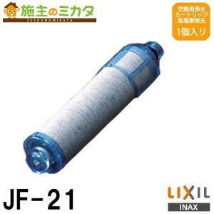 INAX LIXIL 交換用浄水カートリッジ JF-21 1...