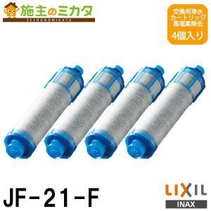 INAX LIXIL 交換用浄水カートリッジ JF-21-F...