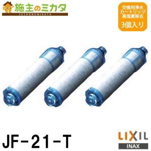 INAX LIXIL 交換用浄水カートリッジ JF-21-T...