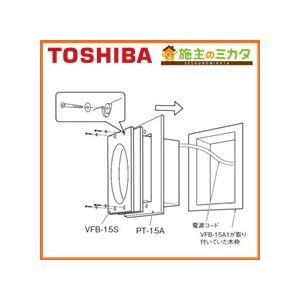 東芝 浴室用換気扇用別売部品 PT-15A VFB-15A1...