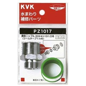 KVK PZ1017 異径ニップル20(3/4)×13(1/2)