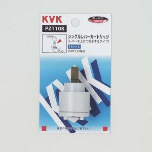 KVK PZ110S スーパーシングル用カートリッジ 上げ吐水用