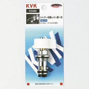 KVK PZ489 シャワー切替レバー部一式