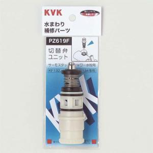 KVK PZ619F サーモスタットシャワー 切替弁ユニット