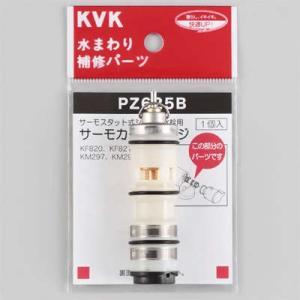 KVK PZ625B サーモスタットカートリッジ