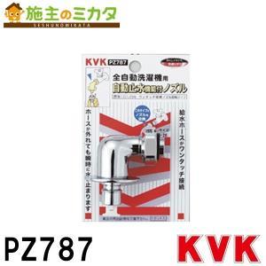 KVK PZ787 緊急止水機能付回転ノズル(W26-20) とめるぞう付 緊急止水機能付