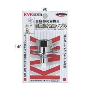 KVK PZ788 緊急止水機能付ノズル(W26-20) とめるぞう付 緊急止水機能付