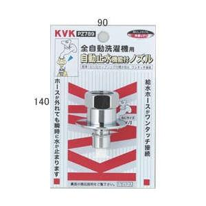 KVK PZ789 緊急止水機能付ノズル(G1/2) とめるぞう付 緊急止水機能付