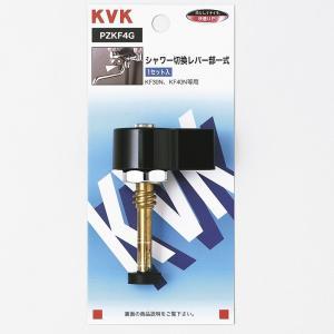 KVK PZKF4G シャワー切替レバー部一式