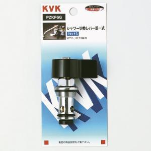 KVK PZKF6G シャワー切替レバー部一式