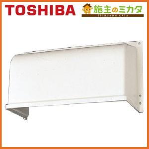東芝 換気扇 レンジフードファン用別売部品 RW-2● 浅形用ウェザーカバー 樹脂製