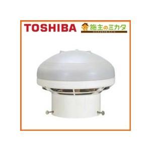 東芝 トイレ用換気扇 VT-12SA 先端形強力タイプ...