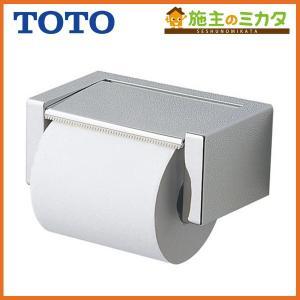 TOTO 紙巻器 YH43M■