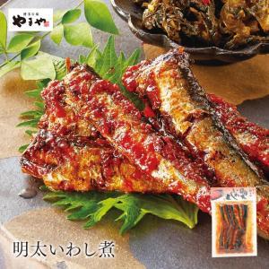 やまや 明太いわし煮140g(九州 お取り寄せ)