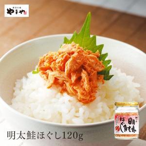 やまや 明太鮭ほぐし120g(九州 お取り寄せ グルメ おつまみ ご飯のお供 手土産 ギフト)