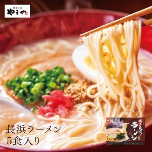 やまや 長浜ラーメン5食(九州 お取り寄せ)