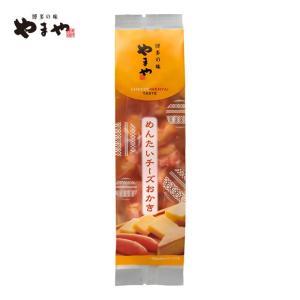 やまや めんたいチーズおかき60g(九州 銘菓 お菓子 おかき 土産 お取り寄せ グルメ おつまみ ...