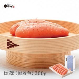 やまや 伝統(無着色)360g(辛子明太子 九州 博多)