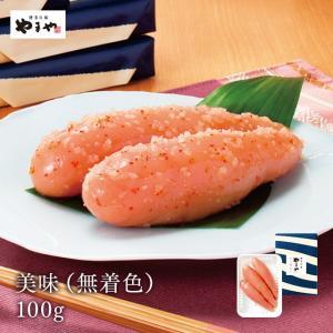 やまや 美味(無着色)100g(辛子明太子 九州 博多)
