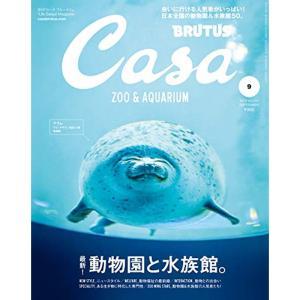 Casa BRUTUS(カーサ ブルータス) 2019年 9月号 [最新!動物園と水族館。]の画像