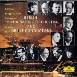 ベルリン・フィルと偉大な指揮者