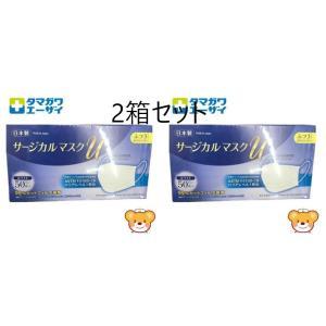 2箱セット 日本製 サージカルマスク U 50枚入 W ふつうサイズ 玉川衛材 タマガワエーザイ|e-shop-nishijima