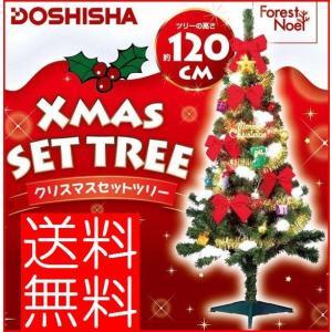 (送料無料)(クリスマス セール)(大特価) クリスマス ツリー MIXライト付き セット ツリー 全高120cm G16-120ST