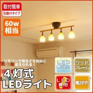 LEDシーリングライト 4灯式 フラワーシーリング すずらん  ナチュラルブラウン 多灯式 60W相当 リモコン 付き LEDライト同梱